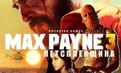 Летсплейщина - Max Payne