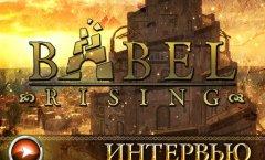 Babel Rising. Видеоинтервью