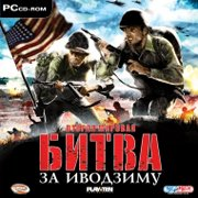 Обложка World War II Combat: Iwo Jima