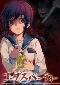 Обложка Corpse Party: Blood Covered