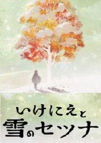 Обложка I Am Setsuna
