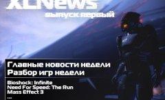 XLNews. выпуск первый