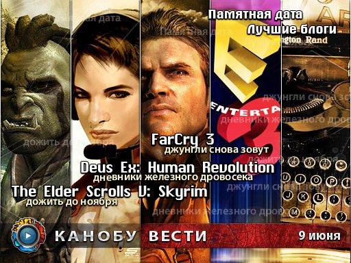 Канобу-вести (09.06.2011)