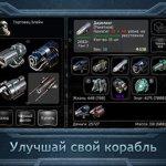 Скриншот Plancon: Space Conflict – Изображение 3