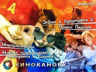 КиноКанобу, 5-й выпуск