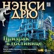 Обложка Nancy Drew: Message in a Haunted Mansion