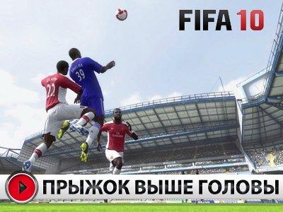 FIFA 10. Видеоинтервью