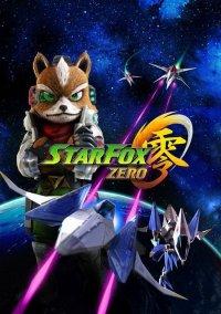 Обложка Star Fox Zero