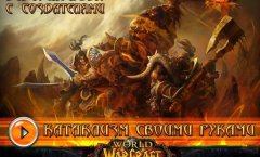 World of Warcraft: Cataclysm. Видеоинтервью