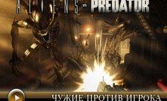 Aliens vs. Predator. Видеорецензия