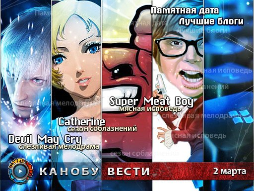 Канобу-вести (02.03.2011)