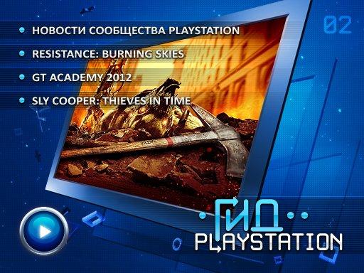 PlayStation Гид. Выпуск 2
