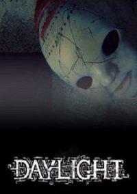 Обложка Daylight