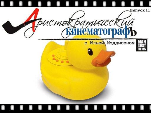 Аристократический кинематограф, 11-й выпуск