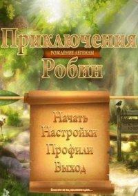 Обложка Приключения Робин. Рождение легенды