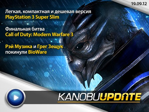Kanobu.Update (19.09.12)