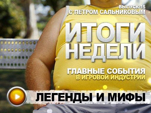 Итоги недели. Выпуск 15 - с Петром Сальниковым