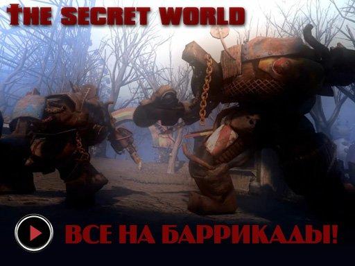 The Secret World. Дневники разработчиков (русские субтитры)