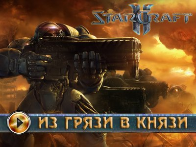 Starcraft II: Terrans - Wings of Liberty. Видеопревью