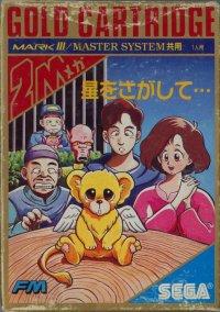 Обложка Hoshi o Sagashite...
