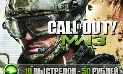 Call of Duty: Modern Warfare 3. Видеорецензия