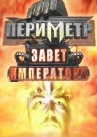 Обложка Периметр: Завет Императора