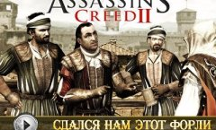 Assassin's Creed II: The Battle of Forli. Видеорецензия