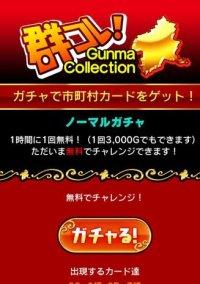 Обложка Gunma's Ambition