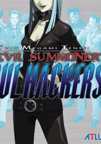 Обложка Shin Megami Tensei: Devil Summoner - Soul Hackers