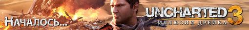 Конкурс. Uncharted: Иллюзии Дрейка. - Изображение 1