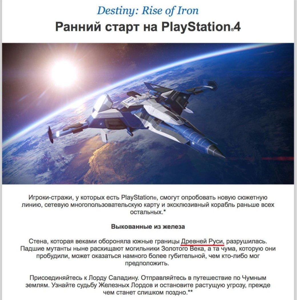 Сотрудники PlayStation обнаружили вDestiny Древнюю Русь - Изображение 1