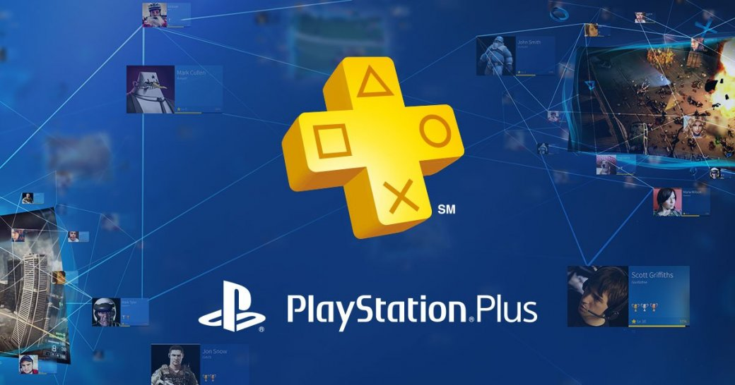 Подписка на PlayStation Plus снова подорожает - Изображение 1