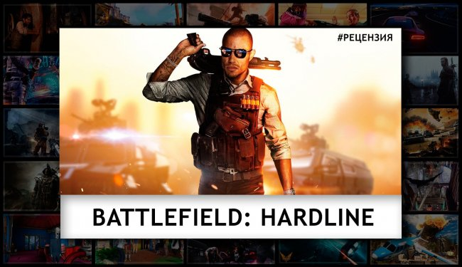 Видео обзор Battlefield: Hardline - Изображение 1