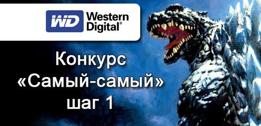 Старт мини-конкурса «Самый-самый» от Western Digital. Шаг первый - Изображение 1