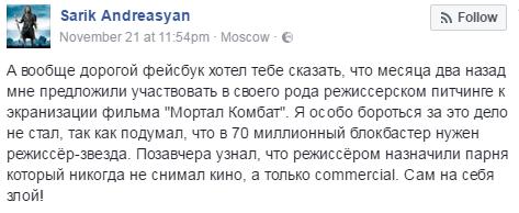 Сарик Андреасян жалеет, что непошел снимать Mortal Kombat - Изображение 2