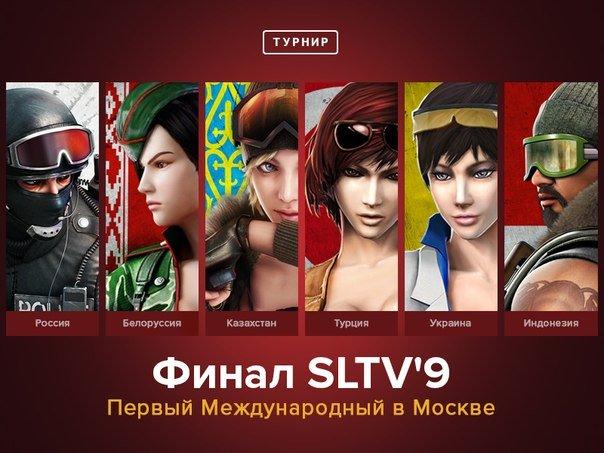 Финал турнира Star Ladder по Point Blank перенесли из Киева в Москву - Изображение 1