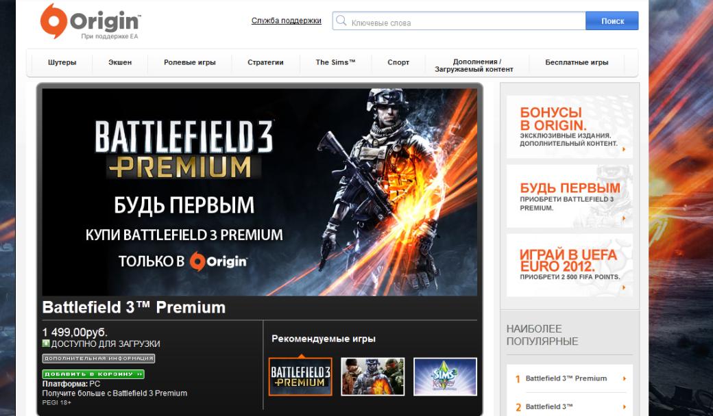 Electronic Arts отказалась от больших скидок в Origin - Изображение 1