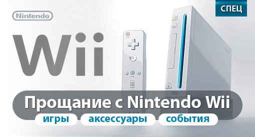 Прощание с Nintendo Wii: все игры и события.  - Изображение 1