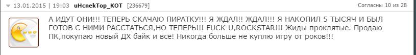 Как пользователи ПК отреагировали на перенос GTA 5 - Изображение 15