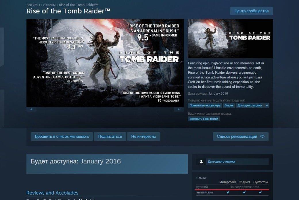 Steam утвердил Rise of the Tomb Raider, русский язык пока не указан - Изображение 2