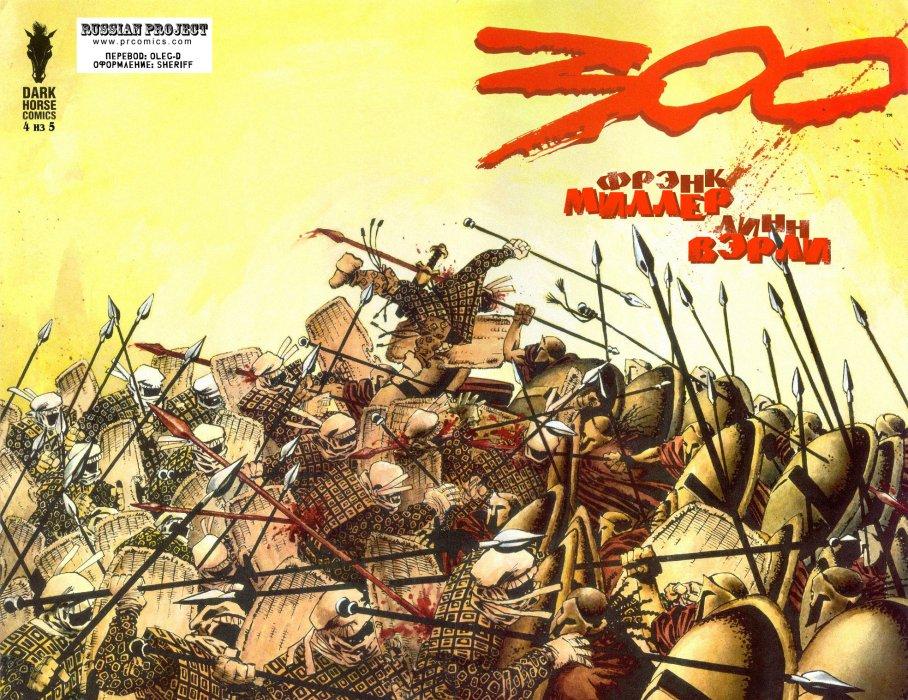 """О комиксе """"300"""" - Изображение 1"""