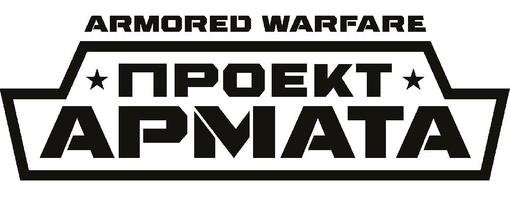 ОБТ танкового экшена от Obsidian Entertainment  начнется 13 сентября - Изображение 1
