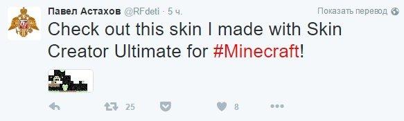Как покрафтили? Павел Астахов коротает дни в Minecraft - Изображение 1