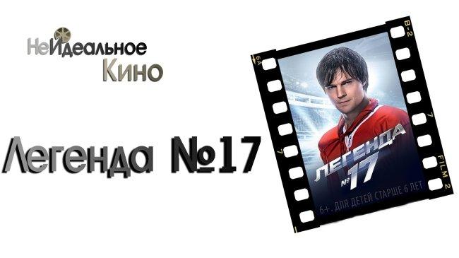 НеИдеальное Кино: Легенда №17 - Изображение 1