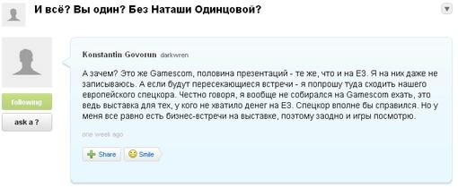GamesCom 2011 - Изображение 1
