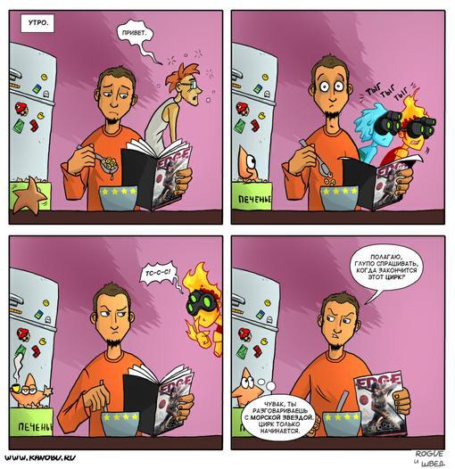 Канобу-комикс. Весь первый сезон - Изображение 28