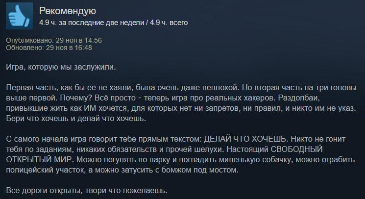 Watch Dogs 2 привела пользователей Steam вбурный восторг - Изображение 5