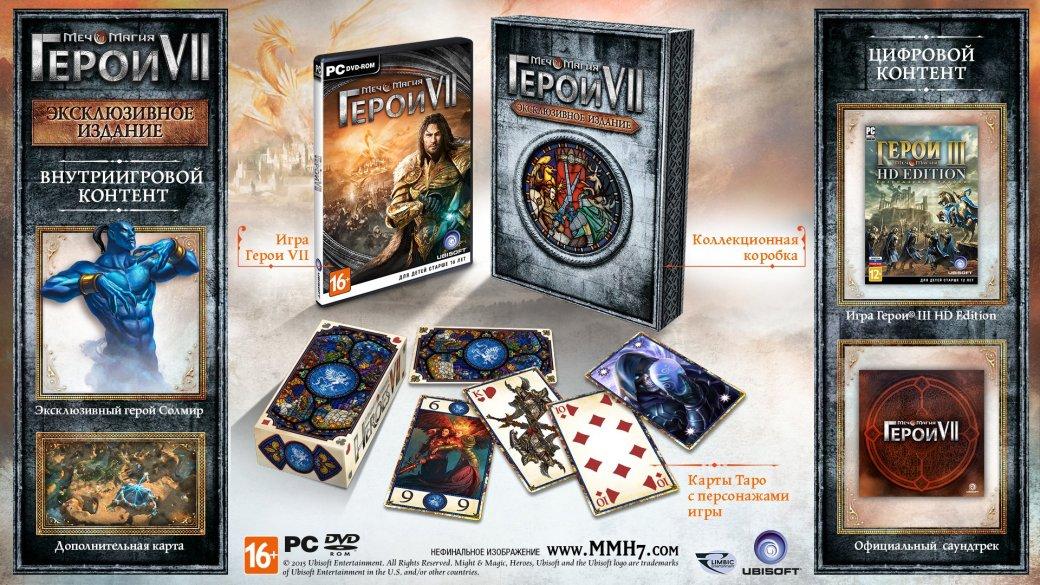 Подтверждено: в коллекционке M&M Heroes VII для России диск есть - Изображение 1