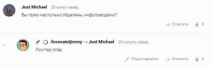 Как Рунет отреагировал на трейлер Warcraft - Изображение 19