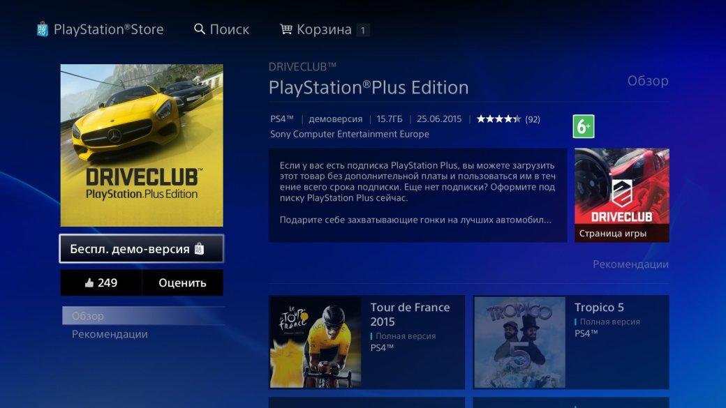 Как загрузить бесплатную версию Driveclub на PS4 - Изображение 5